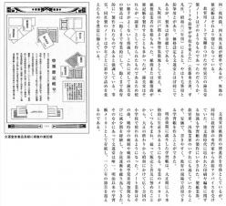 明治45年発行文運堂営業目録中の特殊雑記帳=学習帳